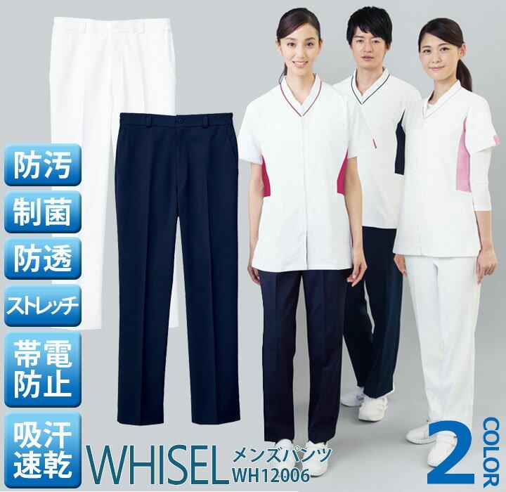 スクラブパンツ 白衣 whisel ホワイセル スクラブパンツ wh12006 白衣ズボン 男性 メンズ 自重堂 メディカルウェア 医師 医療用白衣