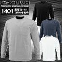 長袖Tシャツ ポケット付き 吸汗 速乾 1401 シーズクラブ C's CLUB 長袖 作業服 作業着 中国産業【送料無料】 M-3L