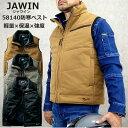 【即日発送】防寒ベストジャウイン 58140 秋冬 JAWIN 防寒服 防寒着 作業服 作業着 58110シリーズ