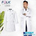ショッピングPSP 白衣 コートドクターコート FOLK 長袖コート 男性用 医療 医師 薬剤師 通気性 軽量 1539SP SPポプリン フォーク シングルコート スタイリッシュコート。
