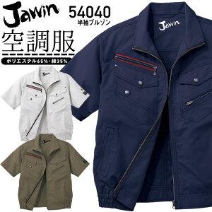 【即日発送】空調服 半袖 ジャウィン 半袖ブルゾン 54