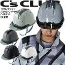 ショッピングヘルメット ヘルメット 0381 シーズクラブ リフレクションスケルトンバイザーヘルメットC2型 安全 高視認再帰反射 スケルトンバイザー Cs CLUB 作業用 セーフティヘルメット 中国産業