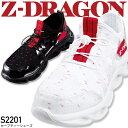 【即日発送】安全靴 スニーカー おしゃれ Z-DRAGON 安全靴 S2201 ローカット セーフティーシューズ 作業靴...