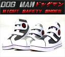 【安全靴スニーカー/作業靴/ハイカット】ドッグマン【DOGMAN】樹脂先芯入りセフティースニーカー【安全靴】 安全作業靴 【1117】