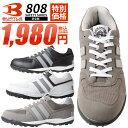 安全靴 バートル [BURTLE 安全靴][安全靴 激安][現品分価格][安全靴 送料無料]バートル BURTLE 808 安全靴 セーフティフットウェアスニー...