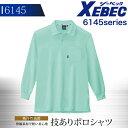 作業服 作業着 XEBEC ジーベック 長袖ポロシャツ 6145シリーズ【6145】 【秋冬】 ユニフォーム