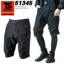 カーゴパンツ TS-DESIGN 51345 ストレッチ 製品洗い 半ズボン メンズニッカーズショートカーゴパンツ オールシーズン 藤和 S-3L
