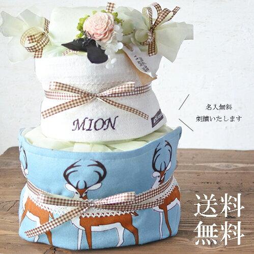 【送料無料】おむつケーキ オーガニック スタイ ...の商品画像