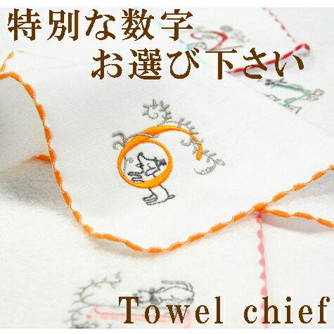 タオルチーフ 兄弟 姉妹へプレゼント 刺繍も可能...の商品画像