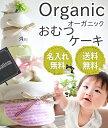 【送料無料】おむつケーキ オーガニック スタイ 3段 | 出...