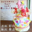 【送料無料】おむつケーキ ロディ ピンク | 出産祝い 赤ち...