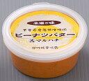 千葉県産落花生100%使用!無添加!昔懐かしい手造りの本物の味!!ピーナッツバター(有糖)+0126PUP10F