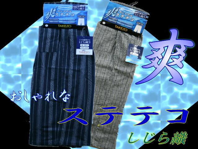 しじら織り しゃれテコ ロングトランクス3Lサイ...の商品画像