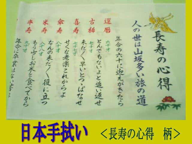 日本手拭い<長寿の心得>1枚
