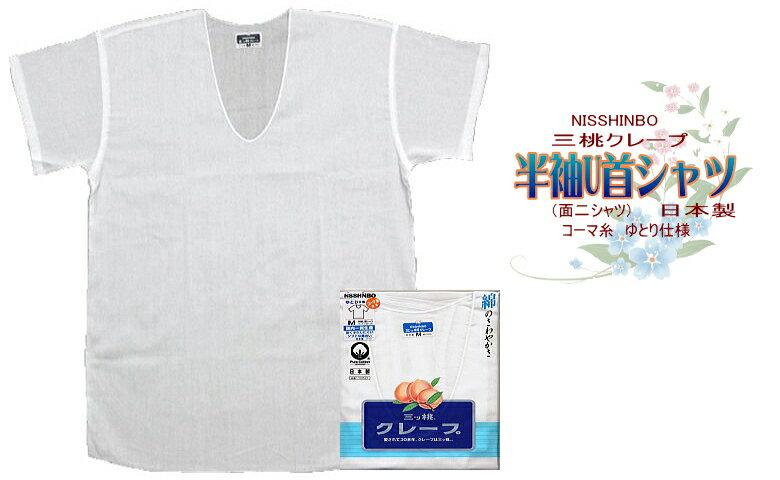さらりと涼しい綿100%クレープ生地日本製三つ桃 クレープ ベストセラーシリーズ半袖U首 Lサイズ