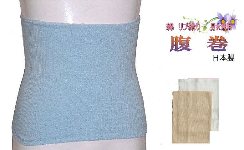 綿リブ腹巻 日本製 オールシーズン使用 LLサイズウレタン・ゴム入りのリブ織で伸縮性が良く、綿(天然素材)素材で吸汗性にも優れている。男女兼用・2重折りタイプ