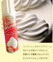 ザーネワンダー バニラホイップクリームワンプッシュの缶入りスプレータイプなので簡単便利な生クリームです