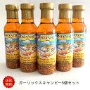 送料無料 ミナトガーリックシュリンプソース 5個セット レシピ付き ハワイお土産