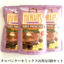 タロパンケーキミックス 170gx3個 タロイモパンケーキミックス ハワイばらまきお土産