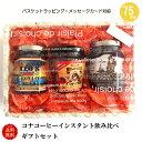コーヒーギフト 送料無料 インスタントコーヒー3種類セット 沖縄送料500円