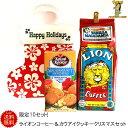 送料無料 ライオンコーヒーとカウアイクッキークリスマスギフトセット 沖縄送料500円 ライオンコーヒーバニラマカデミア