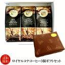 コナコーヒーギフト送料無料 ロイヤルコナコーヒーギフトセット 3種類 ハワイコナ コーヒーギフト おしゃれ 高級 コーヒーギフト