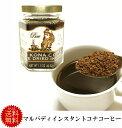 ショッピングアイスコーヒー 送料込み コナコーヒー インスタント 100%コナコーヒー マルバディ【マルバディ 1.5oz (42.52g)20杯分】美味しいアイスコーヒーにもなります