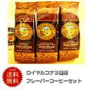 【送料無料】お試し価格!ロイヤルコナコーヒー ミニ3種類セットKona コナコーヒーブレンド フレーバー ハワイ土産【RCP】