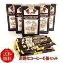 ショッピングコーヒー ハワイお土産 送料無料 インスタントコーヒースティック コナコーヒーインスタントスティック マルバディ5個セット 日本語表示抜き