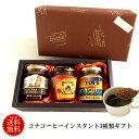 最高級コーヒーギフト 送料無料 コナインスタントコーヒー3種...