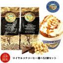送料無料 コナコーヒー ロイヤルコナコーヒー 選べる2個セット メール便ゆうパケット ハワイ土産
