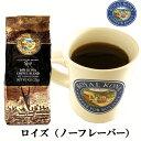 コナコーヒー ロイヤルコナコーヒー ロイズ ROYS 8oz...