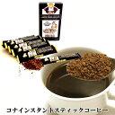 インスタントコーヒースティックハワイお土産コナコーヒーインスタントスティック日本語表示抜きマルバディ