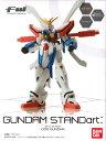 バンダイ FW GUNDAM STANDart: ガンダムスタンダート5 【018:ゴッドガンダム】