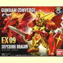 バンダイ FW GUNDAM CONVERGE EX 09 (ガンダムコンバージ EX09)【スペリオル ドラゴン】