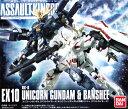 バンダイ 機動戦士ガンダム アサルトキングダムEX10 -ASSAULT KINGDOM EX10- 【ユニコーンガンダム&バンシィ】
