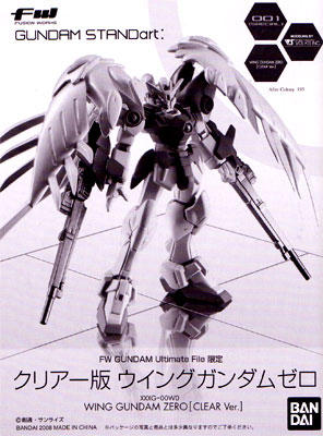 Bandai FW GUNDAM STANDart: ガンダムスタンダート clear ver. Gundam