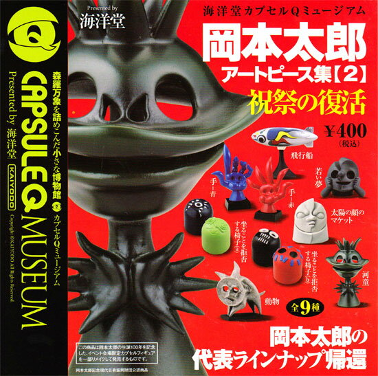 All nine kinds of revival ☆ sets of collection of KAIYODO capsule Q museum Taro Okamoto art peace public holidays and festival days★