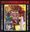 海洋堂 岡本太郎アートピースコレクション[第2集] 2013復刻版 ☆全9種セット★