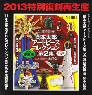 All nine kinds of KAIYODO Taro Okamoto art peace collection sets