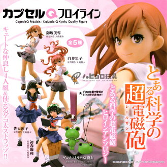 Marine Hall capsules Q Fraulein to Aru Kagaku no railgun - gun - heroine anthology all 5 pieces