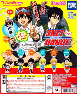 Six kinds of sets with takara tomy arts でふぉめ mini SKET DANCE- blanket dance - Part2 ボッスン