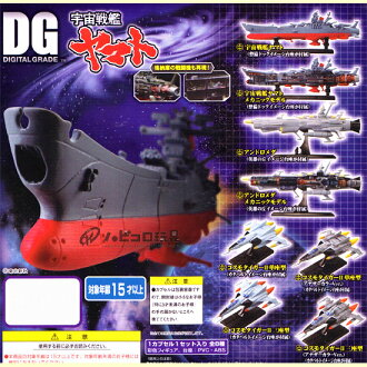 Bandai DG space battleship Yamato Cosmo Tiger II single seater type & three spot types into 6 pieces