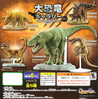 Bandai great dinosaur Gallery - THE DINOSAUR GALLERY-Vol.1 5 set