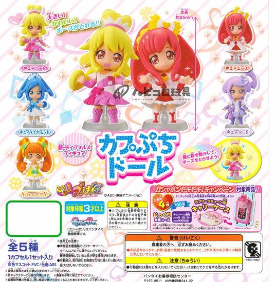 Bandai pounding! Precure Kapu Petit set doll 5