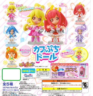 Bandai throb! All five kinds of プリキュアカプ ぷち Dole sets