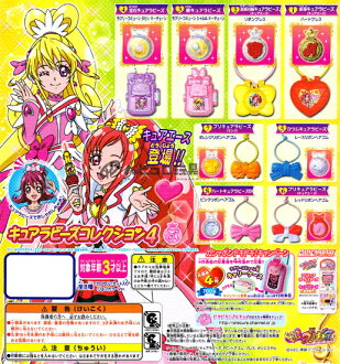 Bandai pounding! Precure Cynara beads collection 4 8 set
