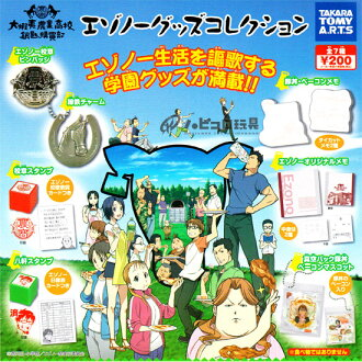 Takaratomy Arts silver spoon large ezo agricultural high school silver spoon purchasing department エゾノー toy collection of 7 species set