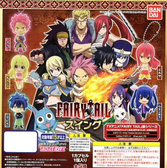 All five kinds of Bandai digital EYE FAIRY TAIL fairy tale FAILY TALE swing ☆ sets★