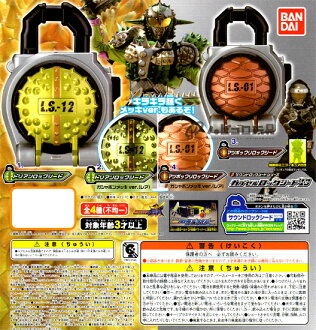 Two kinds of 13 Bandai kamen rider 鎧武 sound lock series capsule lock seed ☆ rare omission sets★